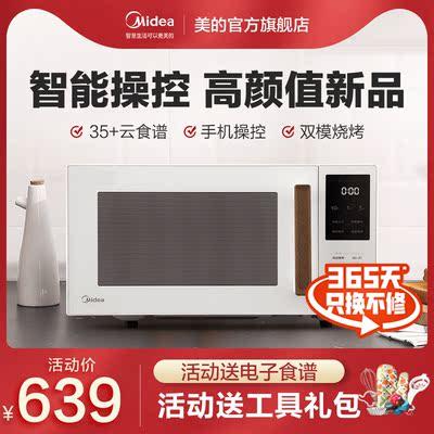 美的PC2321W微波炉蒸烤一体机家用杀菌23L平板多功能 智能家电