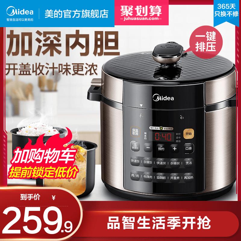 美的电压力锅家用双胆高压锅5L多功能1饭煲2正品3-4特价6人50Q3