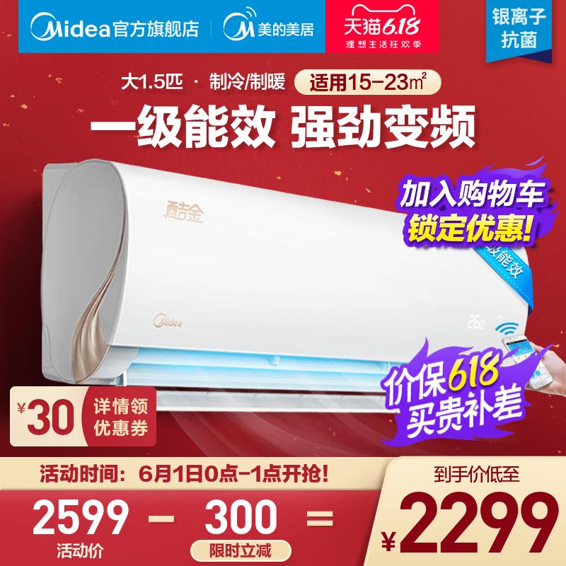 【一级能效变频冷暖】Midea/美的大1.5匹智能家用空调挂机可制热
