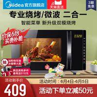 美的205C微波爐蒸烤箱一體家用全自動小型平板式智能旗艦款光波爐