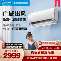 新一级萝效变频美大1.5匹冷暖家用空调挂机风锦智能家电