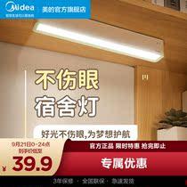 美LED酷毙台灯USB充电学生护眼书桌寝室宿舍神器灯管磁铁吸附式