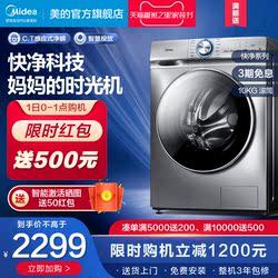 美的洗衣机家用全自动10KG大容量快净变频滚筒智能家电MG100VT57