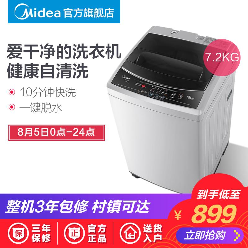 静音家用公斤全自动洗衣机迷你波轮小型7.2MB72V31美Midea