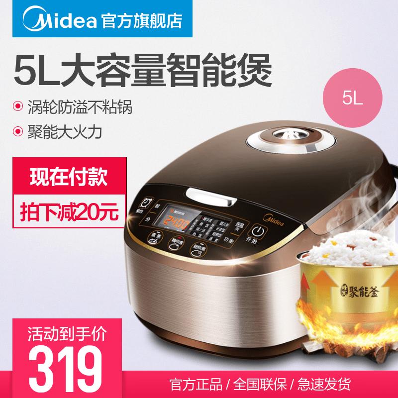 Midea/美的 5017电饭煲5L 家用正品智能大锅3-4-6-8人