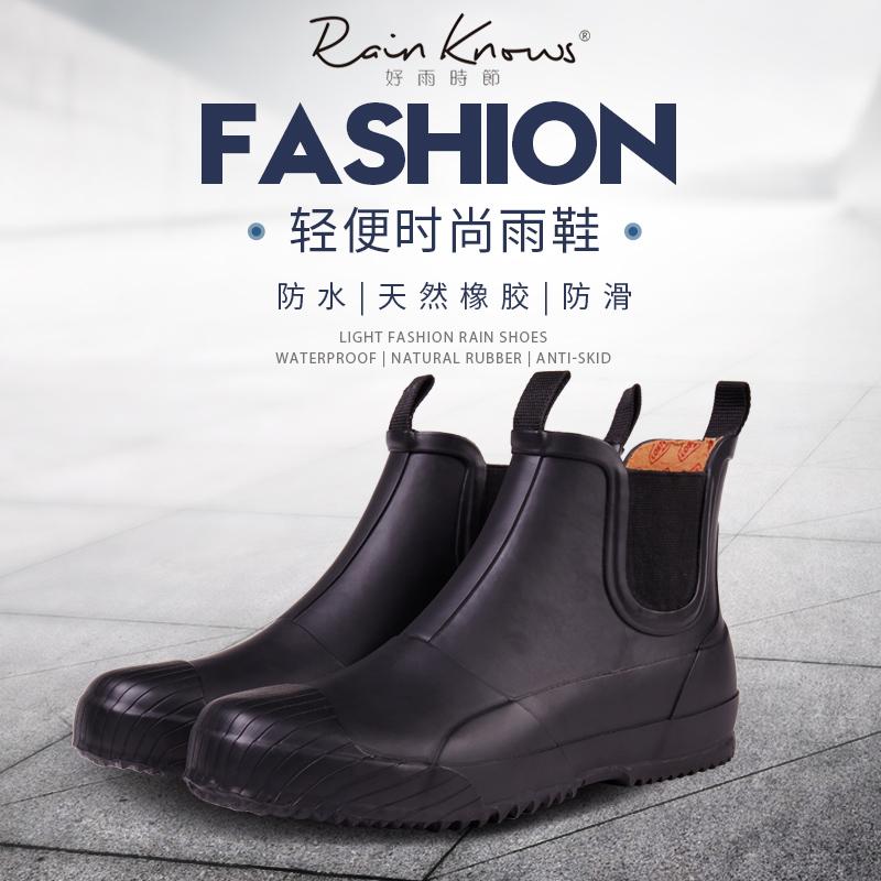 好雨时节 男士短筒工装雨鞋日式时尚休闲低帮雨靴男式防滑钓鱼鞋