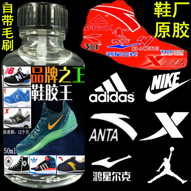 Shoe repair glue for sports shoes canvas shoes basketball shoes waterproof soft shoe glue