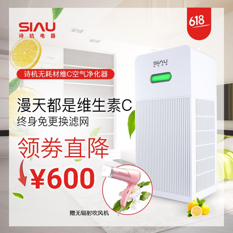 诗杭SIAU 无耗材维C空气净化器家用卧室静音智能除甲醛雾霾粉尘