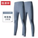 【恒源祥】纯棉秋裤加绒保暖裤【2条装】 券后49.9元包邮