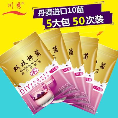 新日期 5大包川秀双歧杆菌10菌酸奶发酵剂 酸奶发酵菌粉十菌种