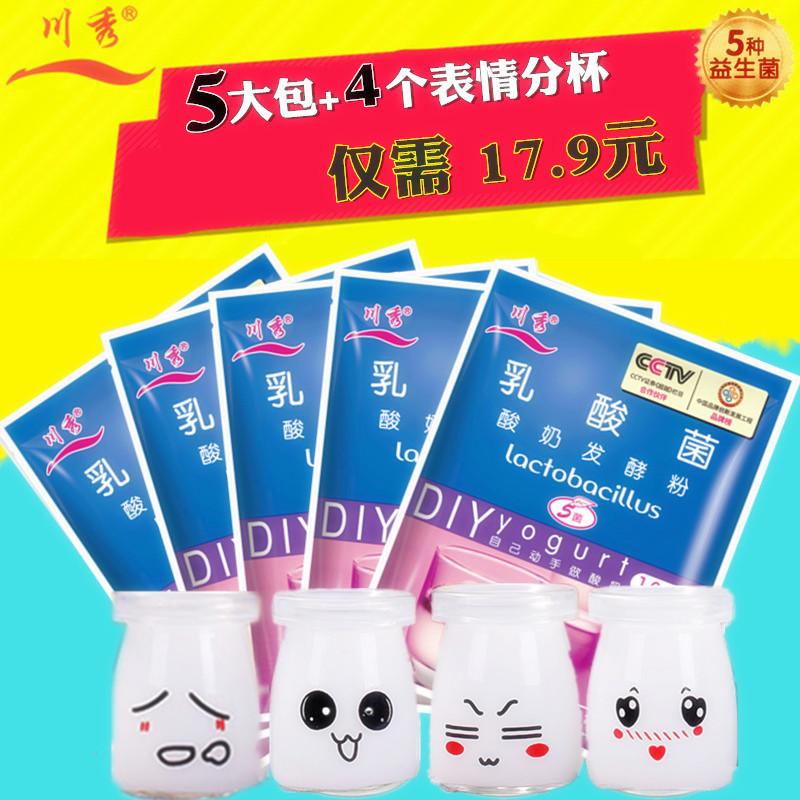 5大包川秀乳酸菌自制儿童酸奶发酵剂酸奶发酵菌 发酵粉菌粉5菌种