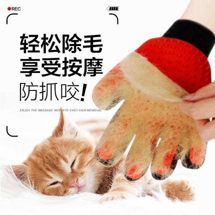 撸猫手套梳毛手套猫梳子宠物除毛去毛脱毛梳子猫咪用品猫毛清理器