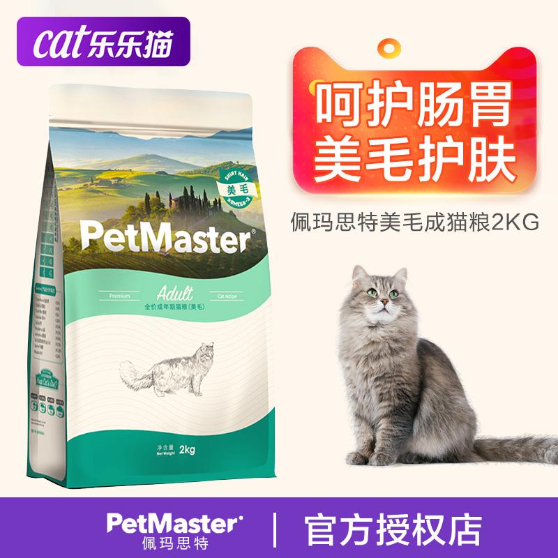 佩玛斯特室内猫美毛理想体态猫粮2kg加菲布偶宠物猫咪粮佩玛思特