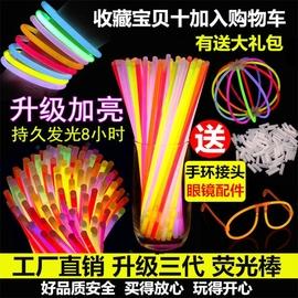 荧光棒批夜发光应援手环一次性儿童玩具创意舞道演唱会银光棒手镯图片