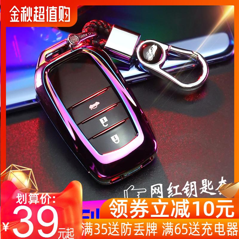 高档2019款1.2 t广汽丰田钥匙包假一赔十