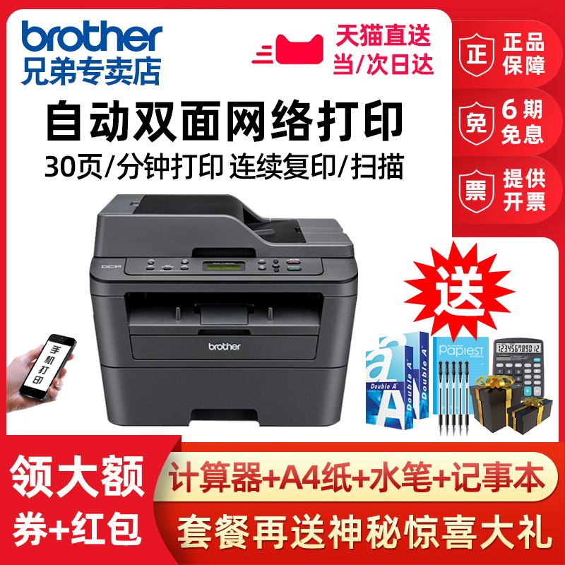 兄弟DCP-7180DN多功能黑白激光打印机一体机复印扫描A4自动双面网络办公家用