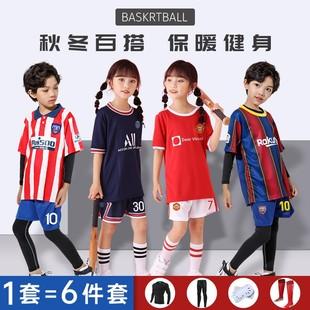 力曼联儿童足球服套装男童四件套定制小学生秋冬季长袖训练队服装