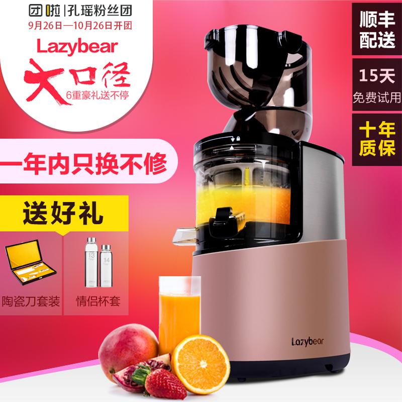 Lazybear/ ленивый медведь LB-V6 большой калибр оригинал сок машинально низкая скорость экстракт сок автоматизированный автоматическая домой фруктовый сок машинально