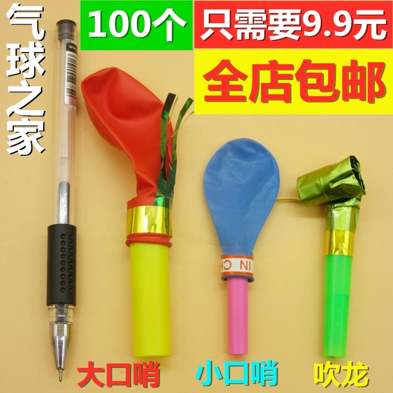 包邮儿童小口哨吹龙大口哨子气球练肺活量有声宝宝玩具1整包100装