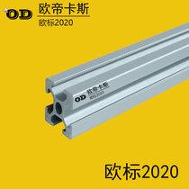 工業鋁型材2020歐標3D打印機框架diy框架2020鋁合金鋁材方管架子