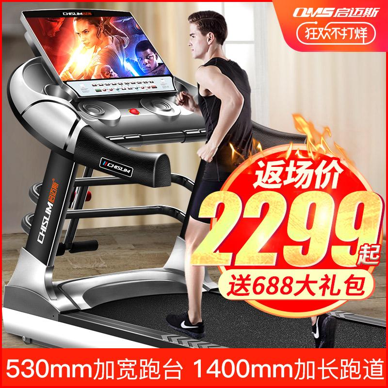 启迈斯R550跑步机家用款减肥多功能室内超静音大型健身房专用器材