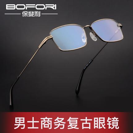 【天猫】保斐利 近视眼镜 眼镜架 眼镜框 男 商务半框配成品镜架眼镜