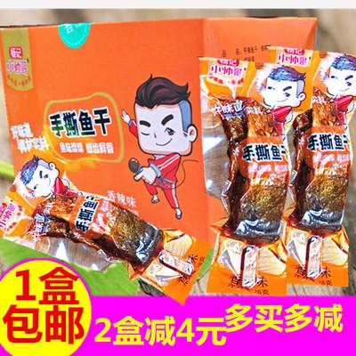 杨记小帅哥湖南特产手撕鱼干20包整盒洞庭鱼排网红零食酱辣香辣味