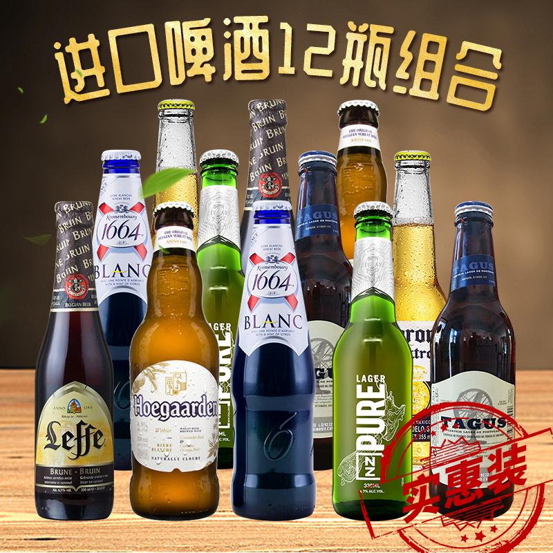 比利时各国啤酒组合CORONA EXTRA科罗娜福佳莱福黑泰谷波罗的海等