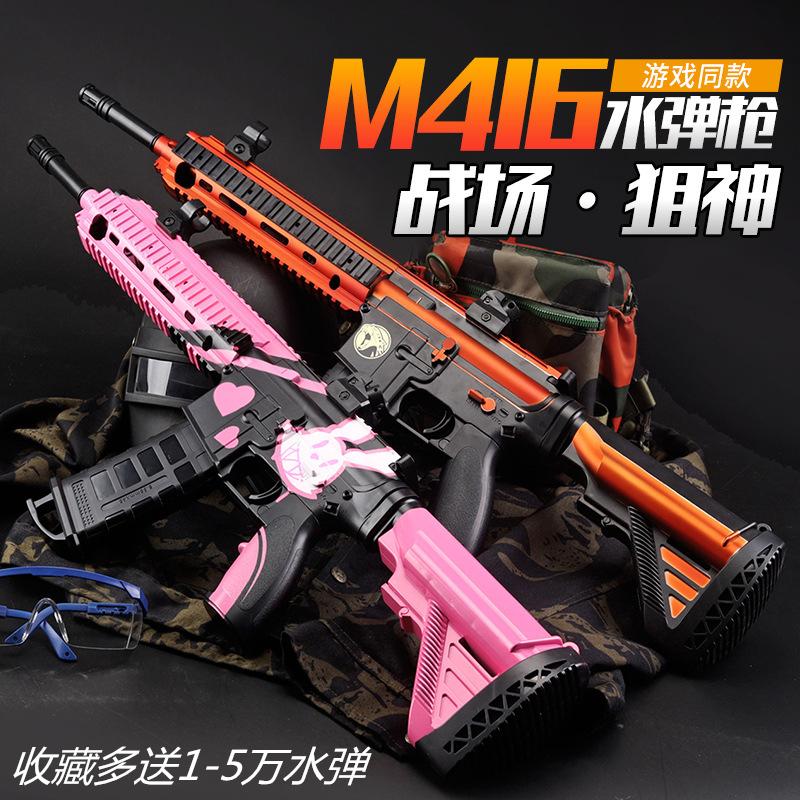 m416电动连发水弹枪绝地M4求生吃鸡套装HK仿真突击步抢儿童玩具枪