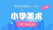 华图网校教师招聘面试试讲小学美术人美版1对1钻石班01视频课赵飞