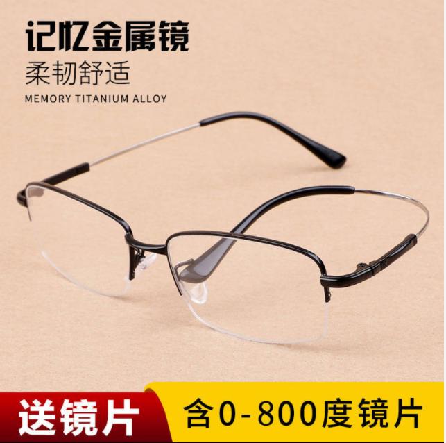 近视眼镜成品 半框防辐射超轻100 150 200 250 300度 男 女款斯文
