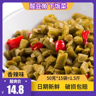 咸菜下饭菜开胃菜泡豇豆酸豆角小包装50g*15袋装泡菜酱菜农家自制