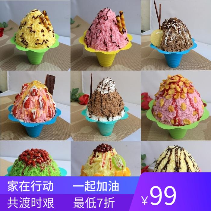 绵绵冰模型仿真冰激凌模型食品模型定制冰品道具雪花杯假食物样品