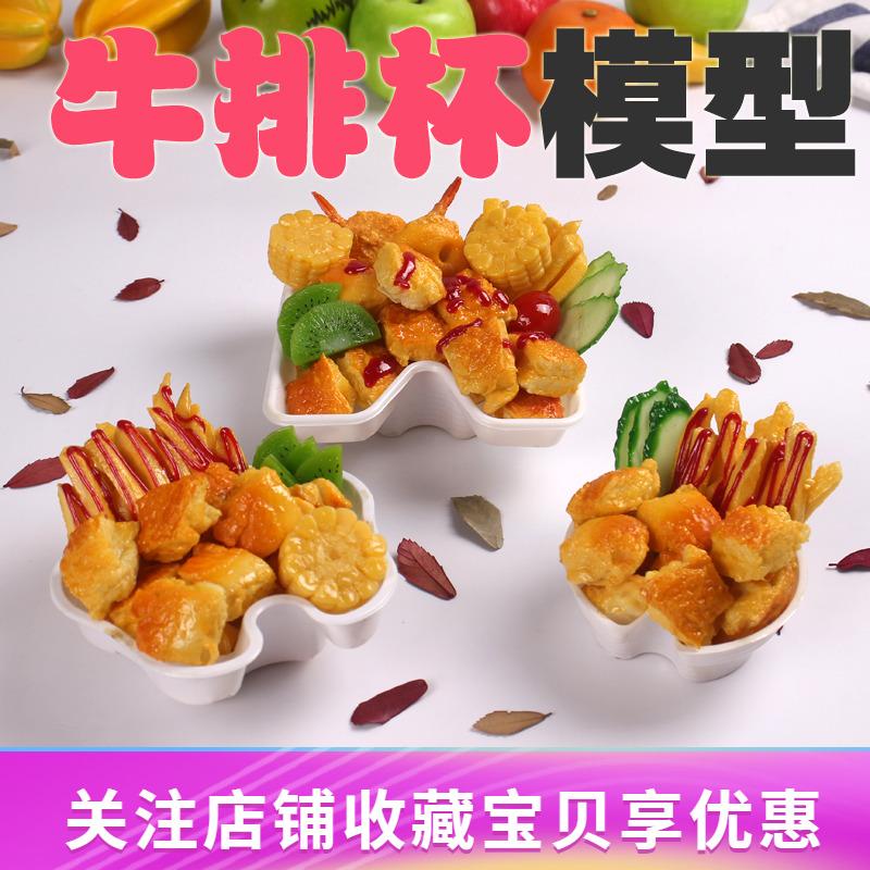 仿真牛排杯模型韩国创意鸡排杯样品美食道具假菜炸鸡小吃模型定制