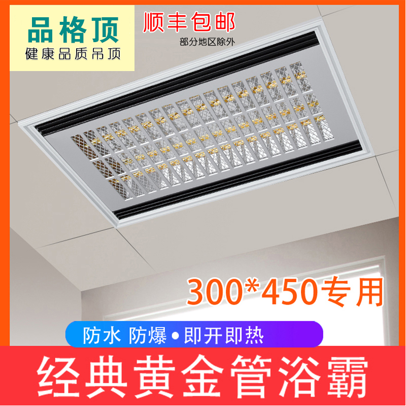 Character top integrated ceiling gold tube titanium crystal tube Yuba 300x450 ultra thin 6cm universal