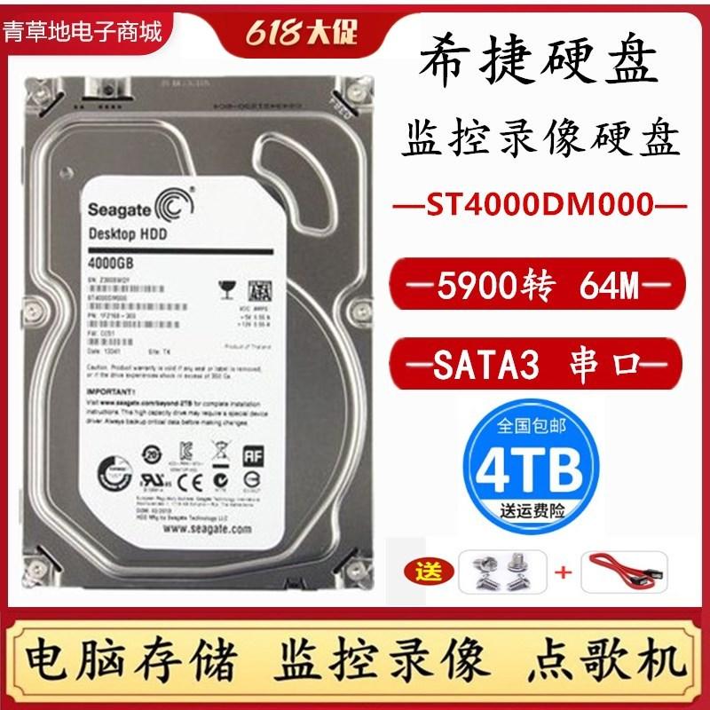 希捷4t台式硬盘4tb ST4000DM000 3.5寸垂直CMR机械监控硬盘 SATA3