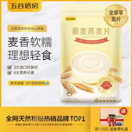 五谷磨房 藜麦燕麦片800g代早餐即食无糖精无脱脂营养谷物食品图片