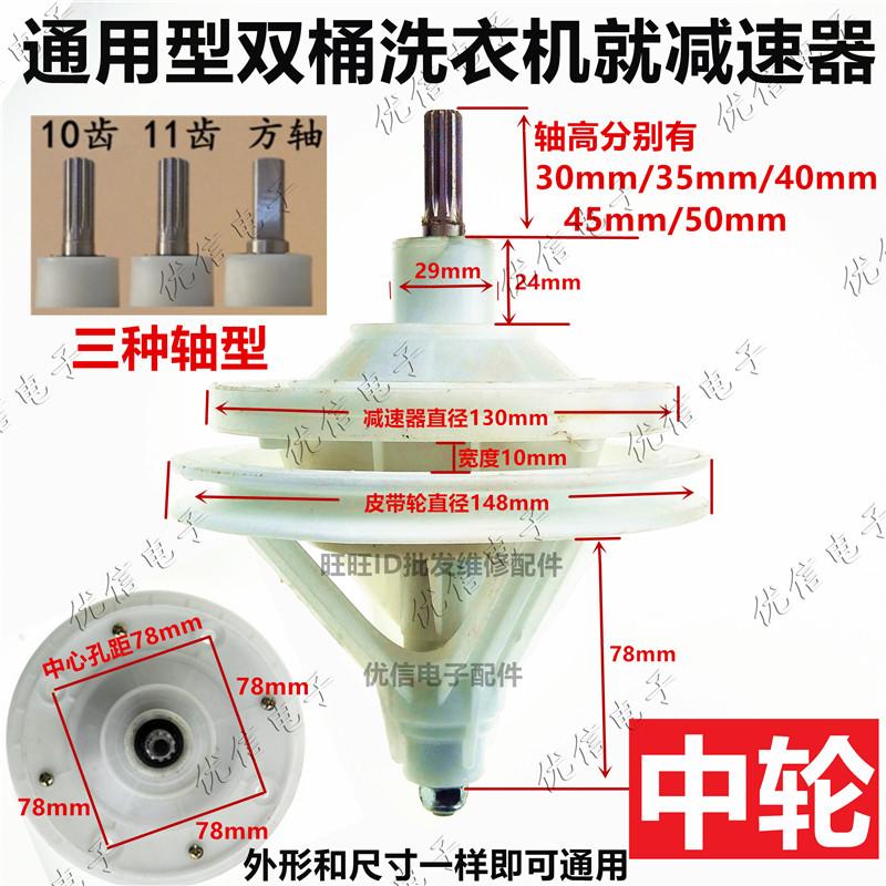 Полуавтоматический стиральная машина помедленнее устройство универсальный переключение передач устройство близнец два барреля помедленнее устройство коробка передач стиральная машина монтаж