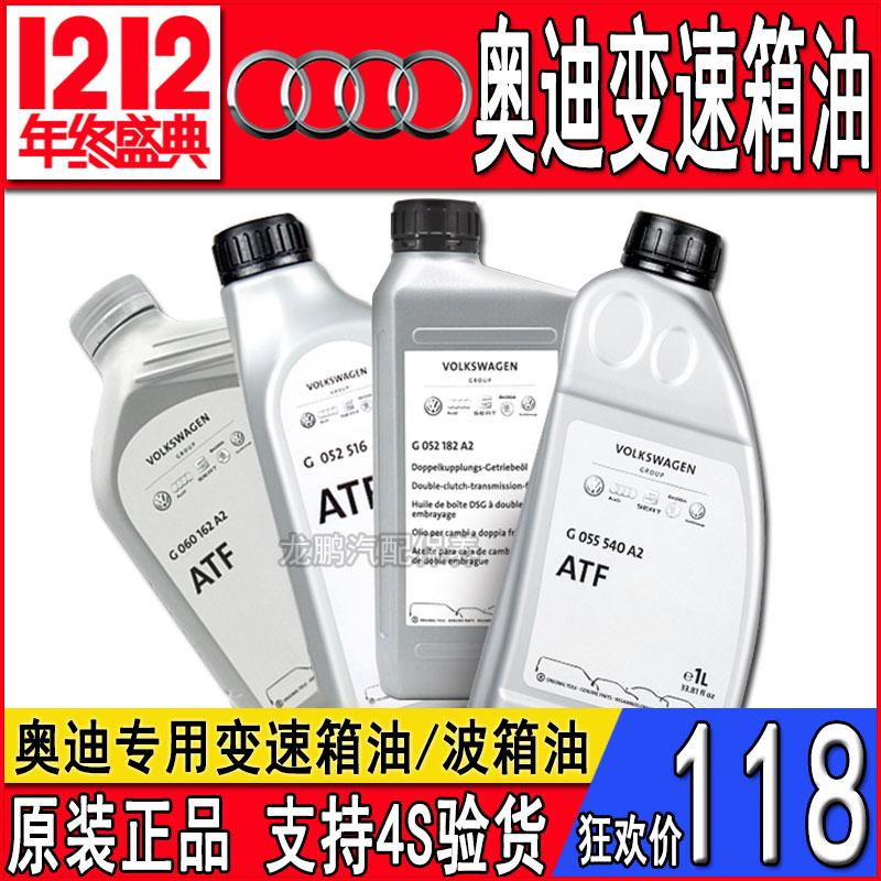 Чистый в оригинальной упаковке audi A4L A6L A8 Q3 Q5 Q7 ATF восемь восемь скоростей автоматическая Масло трансмиссионное масло