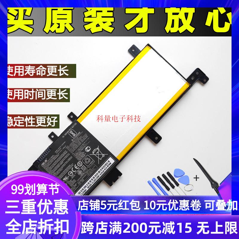 原装ASUS华硕 A580U X/R542U FL8000U V587U C21N1634 笔记本电池