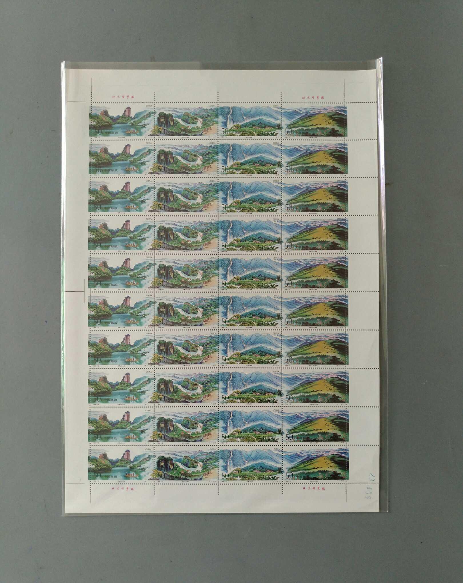 1994-13武夷山邮票大版保真原胶全品实图发货,特价集邮值得收藏