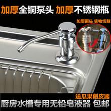廚房水槽用皂液器不銹鋼洗潔精瓶按壓瓶洗菜盆洗滌劑洗碗池洗手液