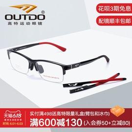 高特近视眼镜框男女半框运动眼睛防滑潮大框可配度数镜片眼镜架图片