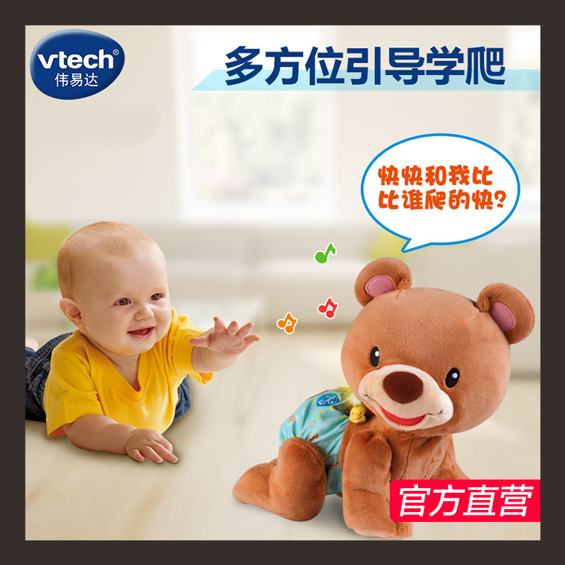 VTech伟易达学爬布布熊 婴幼儿学爬玩具6-24个月电动爬爬熊