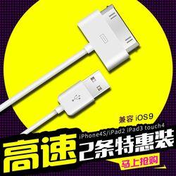 GUSGU iphone4数据线适用苹果4s数据线touch4 充电器线ipad23平板快充一套ipod老款宽口宽头快充正品touch4