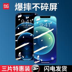 古尚古iPhone12钢化膜苹果12pro全屏全覆盖12promax膜12mini十二防爆适用ip12Pro Max手机防摔pro保护贴膜12