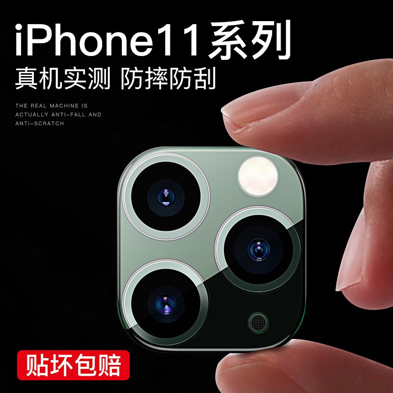 iPhone11镜头膜全覆盖苹果11后摄像头保护膜11ProMax/11pro镜头贴x保护圈ip11后膜x钢化膜xsmax手机相机背膜