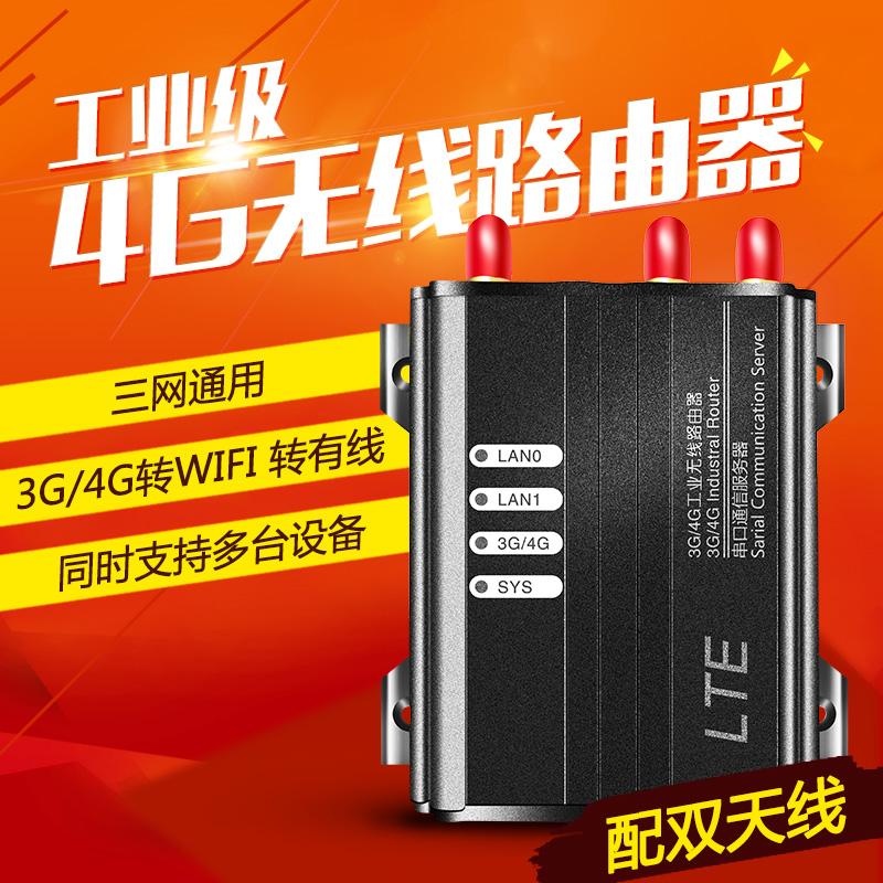 工业级3G/4G无线路由器移动联通电信三网通直插sim卡 有线转wifi
