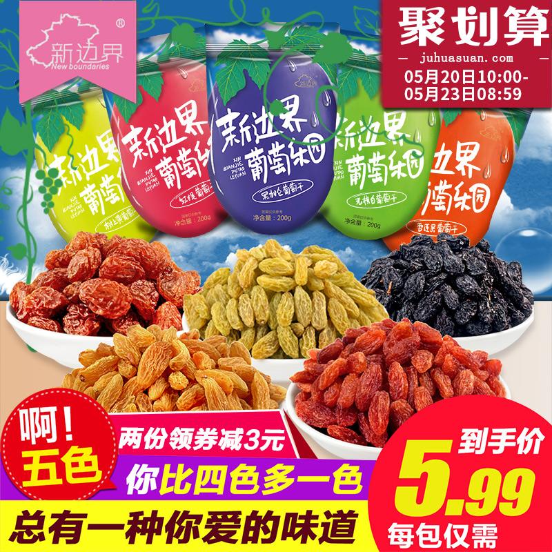 Новый край мир цветной синьцзян виноград сухой черный плюс лунь упоминание сын сухой специальный свойство сухой фрукты нулю еда 1000g