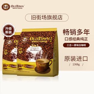 Oldtown旧街场马来西亚进口原味白咖啡三合一速溶咖啡粉36条1368g